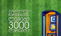 PayBox-ის სწრაფი ჩარიცხვის აპარატებში გადახდის ლიმიტი 3000 ლარამდე გაიზარდა